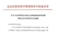 我校王成荣教授研究成果再次得到市领导批示