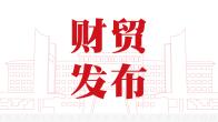 皇冠365网站2020年十大新闻
