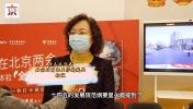 【北京新闻】在北京两会,体验全景融媒!代表委员他们这样说——
