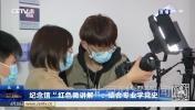 """【中国教育电视台】纪念馆""""红色微讲解"""":结合专业学党史"""