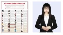 我校刘海霞同学入选《人民日报》本专科生国家奖学金获奖学生代表名录