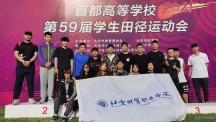 我校田径队在首都高等学校第59届学生田径运动会上再创佳绩