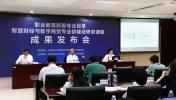 【中国财经报】智慧财经与数字商贸专业群人培方案框架与新课标研究成果发布