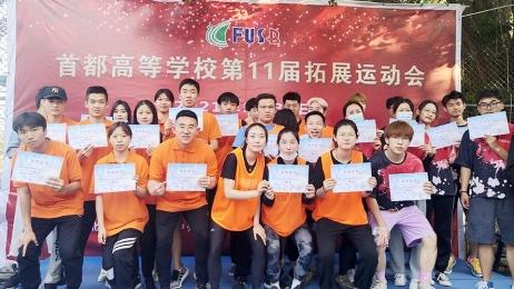 我校代表队在首都高校第11届拓展运动会中获佳绩